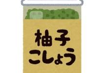 180728柚子胡椒