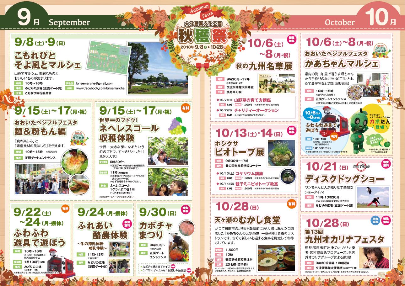 180828秋穫祭2