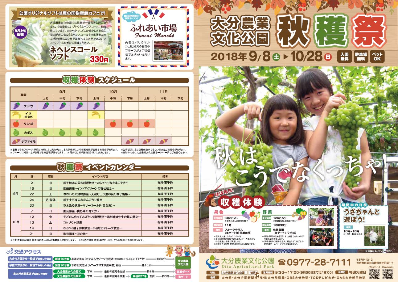 180828秋穫祭1