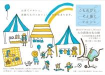 こもれび2019(小)
