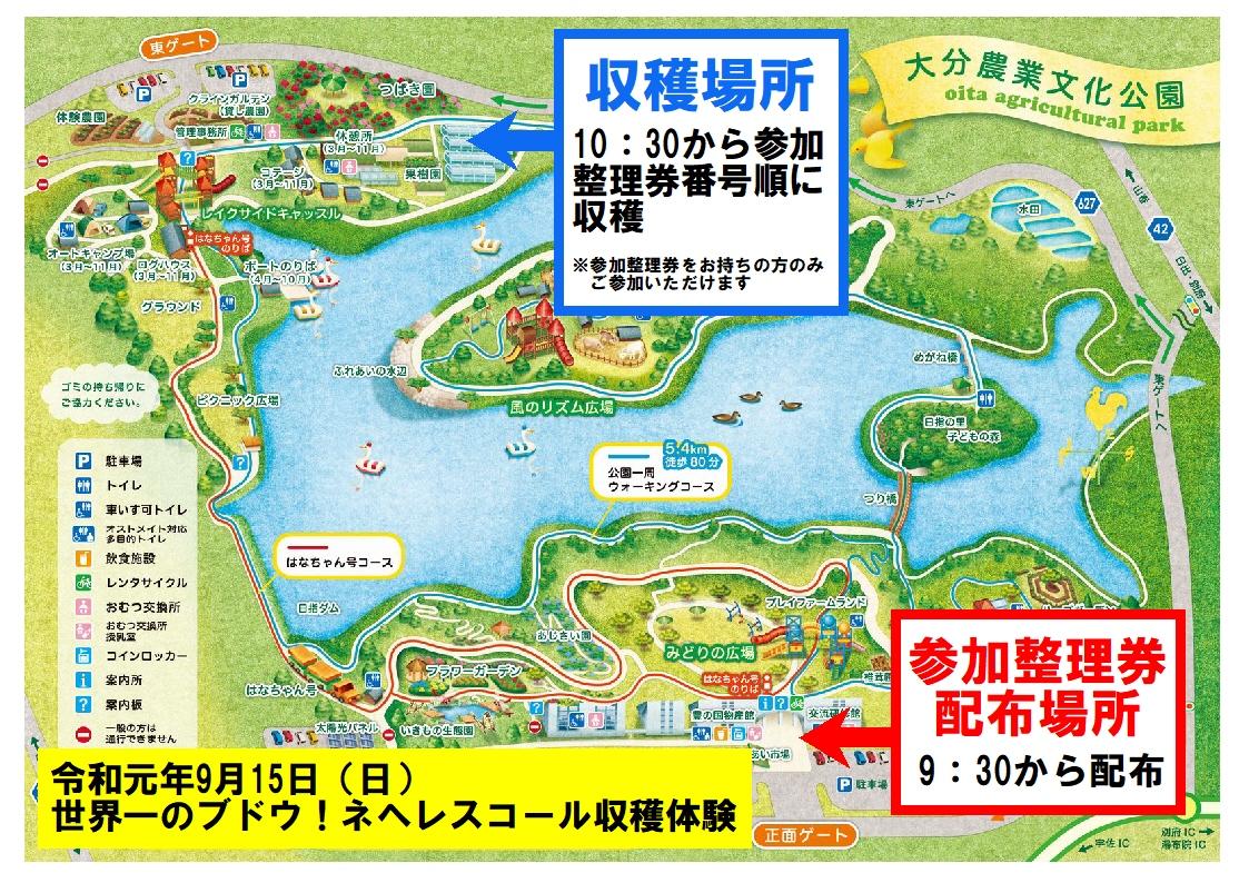 園内マップで案内画像A4(収穫体験)