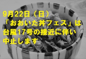 190922大分にら豚丼