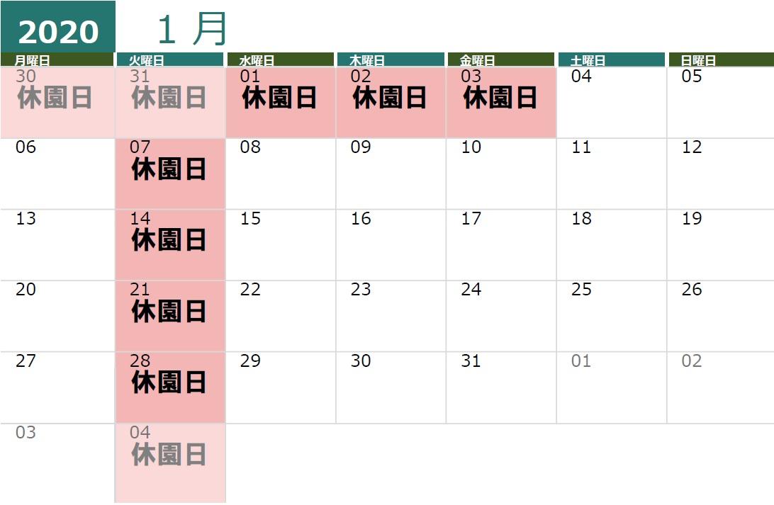 20201月休園カレンダー