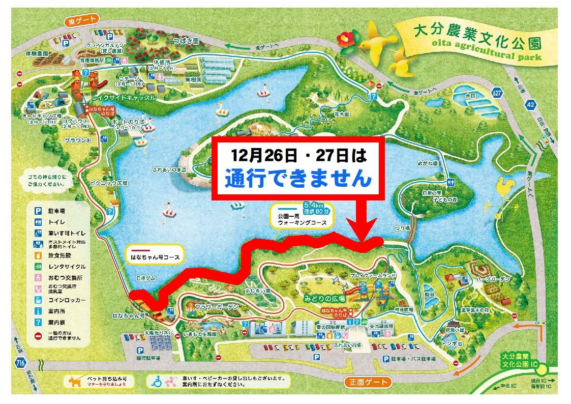19.12園内マップで案内画像A4(通行止め)