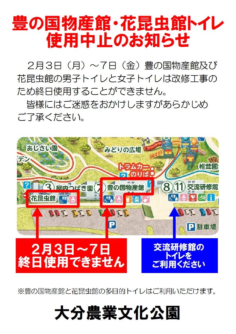 20.02豊の国物産館花昆虫館トイレ使用中止A4