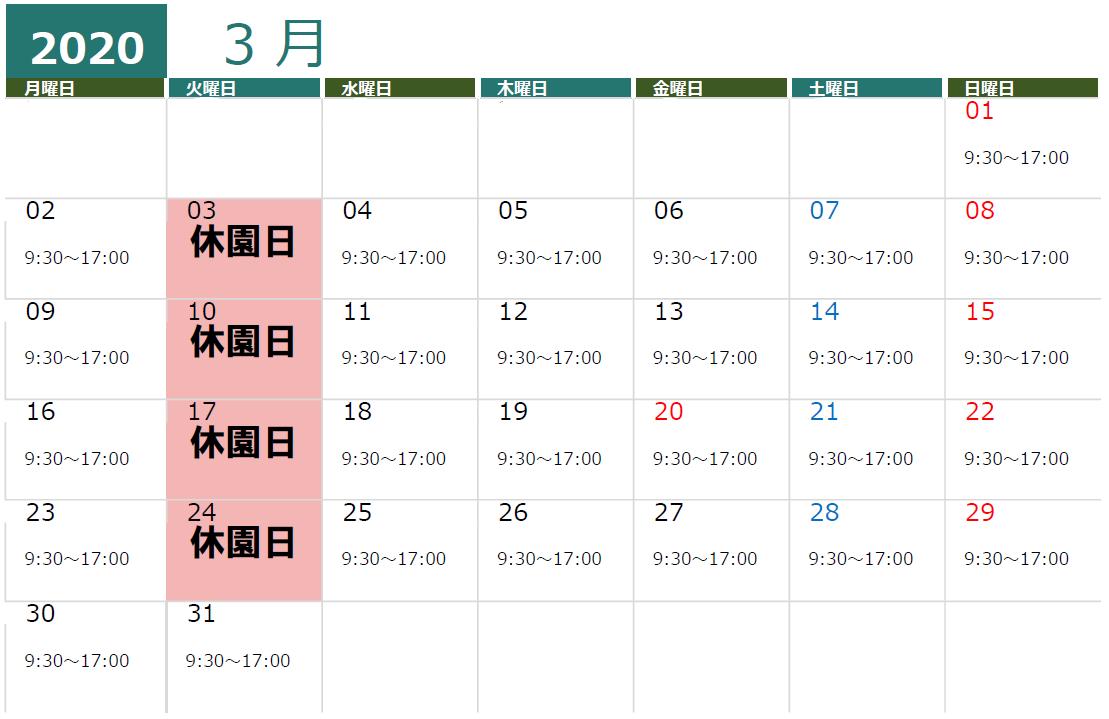 2020年3月開園カレンダー