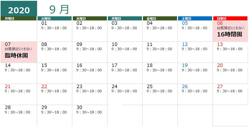 2020年9月台風カレンダー