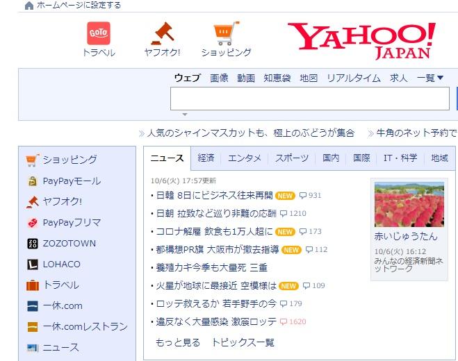 201006YAHOOトップ