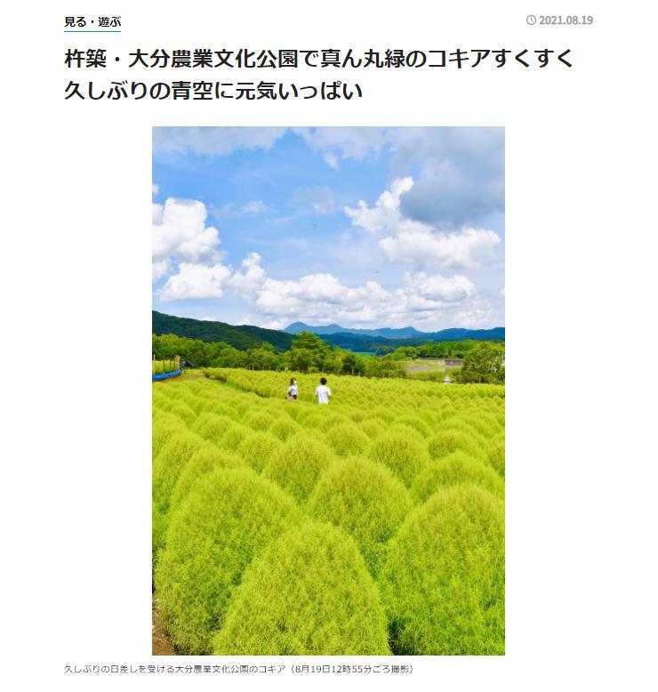 210822大分経済新聞コキア記事